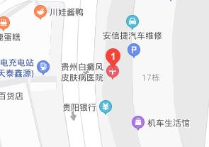 贵州白癜风医院地址