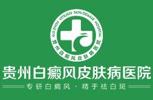 贵州医院底部logo